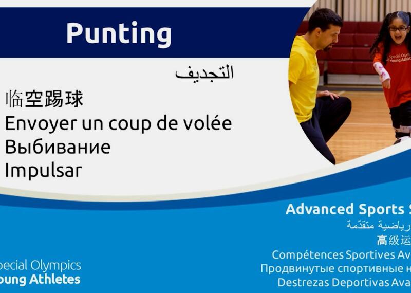 Advanced Sports Skills.jpg