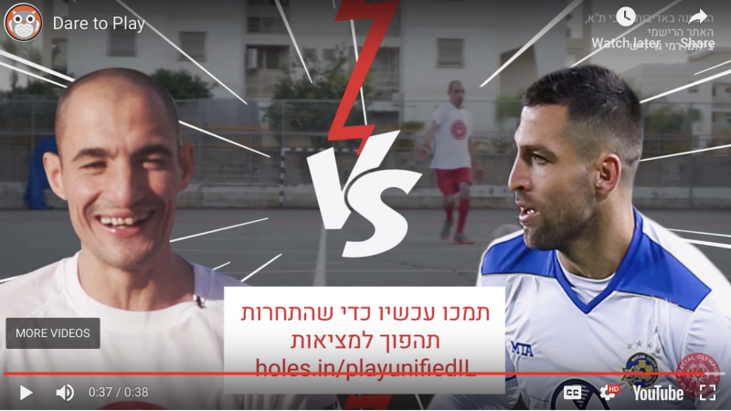 Special Olympics Israel challenges national icons to #PlayUnified.png