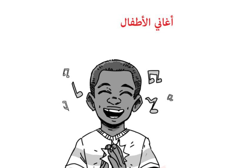 Illustration of a boy singing.